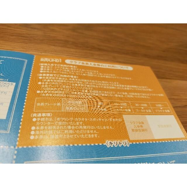 【追加可】ラウンドワン 株主優待 500円割引券+クラブ会員入会券 計2枚セット チケットの施設利用券(ボウリング場)の商品写真