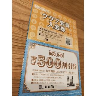 【追加可】ラウンドワン 株主優待 500円割引券+クラブ会員入会券 計2枚セット(ボウリング場)