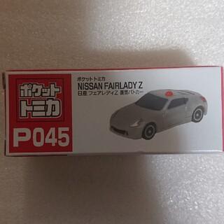 タイトー(TAITO)のポケットトミカ*NISSAN*FAIRLADY Z*覆面パトカー(ミニカー)