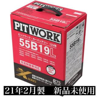 ニッサン(日産)のkomatigabu様 PITWORK バッテリー 55B19L 21年2月製(メンテナンス用品)