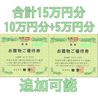 追加可能☆島忠 株主優待券 10%OFF 割引券 15万円迄(10万円+5万円)(ショッピング)