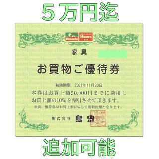 追加可能☆島忠 株主優待券 5万円迄 10%OFF 割引券 家具 お買物優待券(ショッピング)