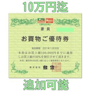 追加可能☆島忠 株主優待券 10万円迄 10%OFF 割引券 家具 お買物優待券(ショッピング)