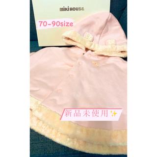ミキハウス(mikihouse)の新品未使用MIKI HOUSEファースト 70ー90ポンチョ コート アウター(ジャケット/コート)