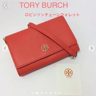 トリーバーチ(Tory Burch)のToryBurchトリーバーチ チェーンウォレットB1151(ショルダーバッグ)