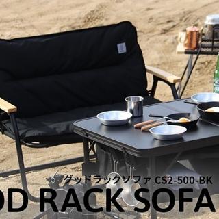 ドッペルギャンガー(DOPPELGANGER)のDOD   グッドラックソファ    ブラックCS2-500-BK(テーブル/チェア)
