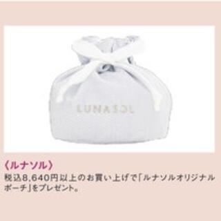 ルナソル(LUNASOL)の【未使用】ルナソル オリジナルポーチ(ポーチ)