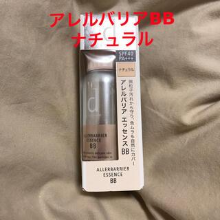 ディープログラム(d program)のdプログラムアレルバリアエッセンスBBナチュラル新品(美容液)