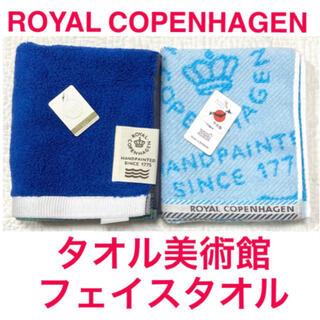 ロイヤルコペンハーゲン(ROYAL COPENHAGEN)の新品ロイヤルコペンハーゲンフェイスタオル2枚ブルー系 タオル美術館(タオル/バス用品)