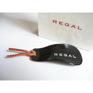 リーガル(REGAL)のリーガル靴べら(黒)新品未使用/REGAL(その他)