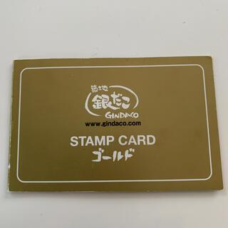 銀だこ ゴールドカード(フード/ドリンク券)