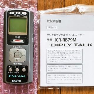 サンヨー(SANYO)のラジオ付デジタルボイスレコーダー(その他)