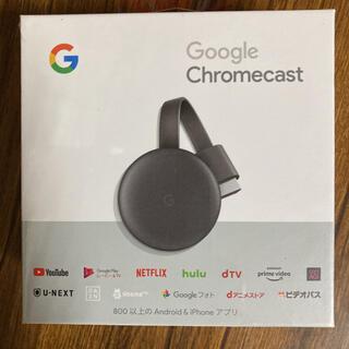グーグル(Google)の【新品】 Google Chromecast クロームキャスト 第3世代(その他)