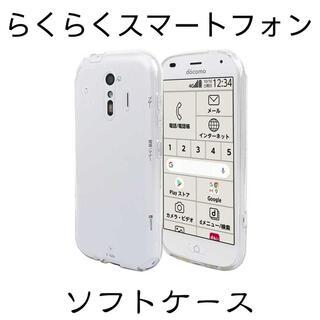 らくらくスマートフォン F-42A ソフトケース(Androidケース)