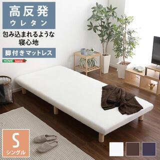 【送料無料】シングルベッド 脚付きウレタンロールマットレス シングルサイズ(脚付きマットレスベッド)