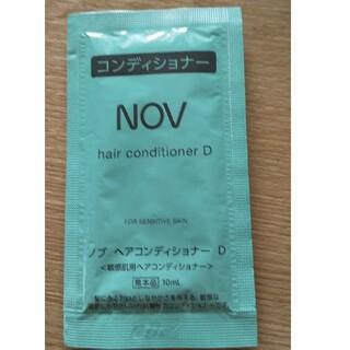 ノブ(NOV)のノブ(コンディショナー/リンス)