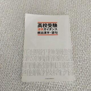 高校受験 漢字ガイダンス (語学/参考書)