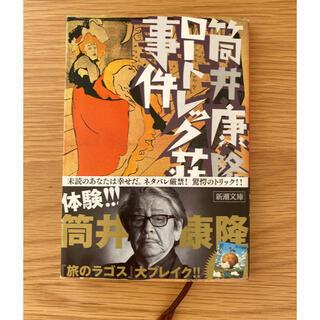 ロートレック荘事件(文学/小説)