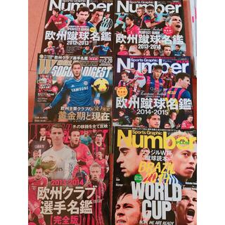 サッカー雑誌 セット(趣味/スポーツ)
