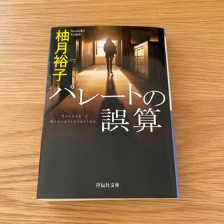 パレートの誤算(文学/小説)