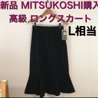 新品 高級♪ ストレッチ マーメイドロングスカート  L相当 ブラック(ロングスカート)