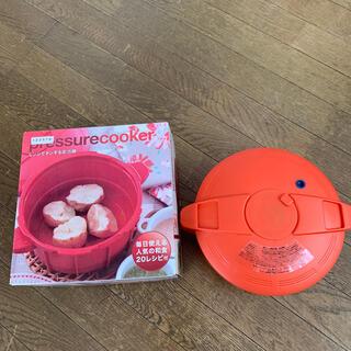 マイヤー(MEYER)のレンジでチンする圧力鍋(鍋/フライパン)