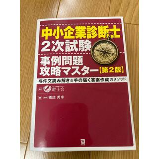 中小企業診断士2次試験事例問題攻略マスター 第二版(資格/検定)