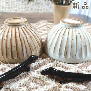 しのぎ茶碗ホワイト&アイボリー わんこの箸置き ペアセット(食器)