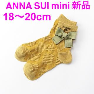 アナスイミニ(ANNA SUI mini)の【新品】ANNASUImini アナスイミニ リボンつきラメクルーソックス 靴下(靴下/タイツ)
