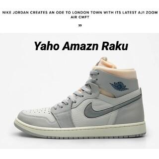 ナイキ(NIKE)の☆NIKE AIR JORDAN 1 ZOOM AIR CMFT LONDON(スニーカー)