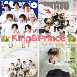 King&Prince ドル誌 2021年4月号4誌(アイドルグッズ)