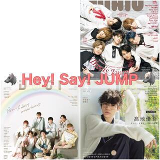 Hey!Say!JUMP ドル誌 2021年4月号3誌(アイドルグッズ)