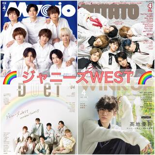 ジャニーズWEST ドル誌 2021年4月号4誌(アイドルグッズ)