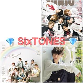 SixTONES ドル誌 2021年4月号3誌(アイドルグッズ)