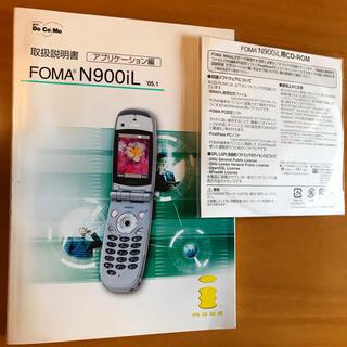 NTTdocomo - FOMA   N900iL 取扱説明書 CD-ROM
