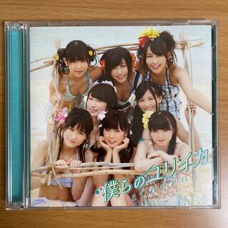 エヌエムビーフォーティーエイト(NMB48)の僕らのユリイカ Type-B(ポップス/ロック(邦楽))