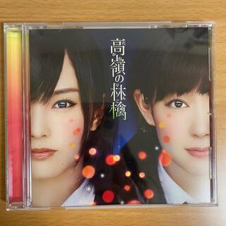 エヌエムビーフォーティーエイト(NMB48)の高嶺の林檎 劇場盤(ポップス/ロック(邦楽))