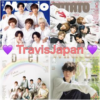 TravisJapan ドル誌 2021年4月号4誌(アイドルグッズ)