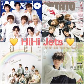 HiHiJets ドル誌 2021年4月号4誌(アイドルグッズ)