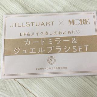 ジルスチュアート(JILLSTUART)のジルスチュアート MORE2月号 カードミラー&ブラシセット(ブラシ・チップ)