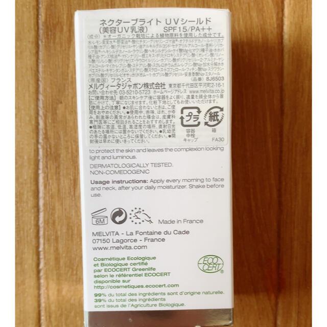 Melvita(メルヴィータ)のメルヴィータ ネクターブライト UVシールド 日焼け止め コスメ/美容のボディケア(日焼け止め/サンオイル)の商品写真
