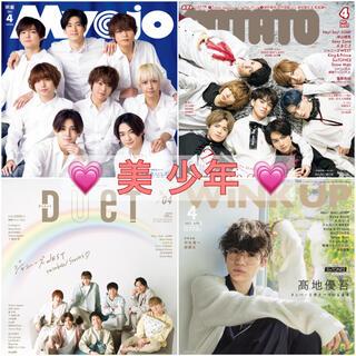 美少年 ドル誌 2021年4月号4誌(アイドルグッズ)