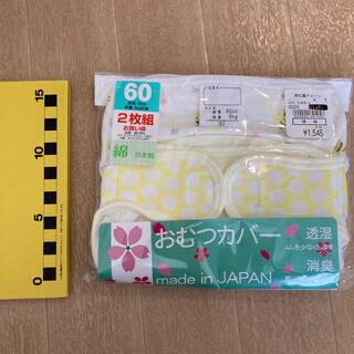 ニシマツヤ(西松屋)のオムツカバー60 2枚(ベビーおむつカバー)