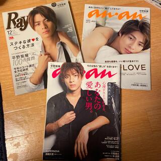 ジャニーズ(Johnny's)の平野紫耀 雑誌 表紙 セット売り キンプリ(アイドルグッズ)