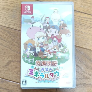 ニンテンドースイッチ(Nintendo Switch)の牧場物語 再会のミネラルタウン 任天堂スイッチ Switch(家庭用ゲームソフト)