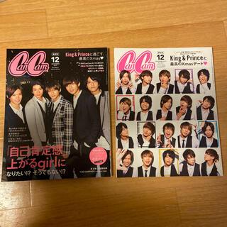ジャニーズ(Johnny's)のキンプリ King&Prince CanCan 12月号(アイドルグッズ)