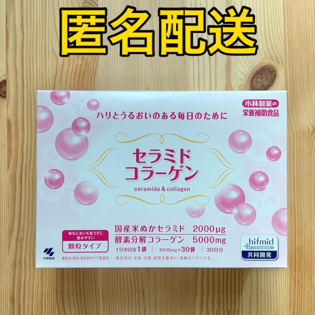 小林製薬(コバヤシセイヤク)の小林製薬 セラミドコラーゲン×1箱(30袋) 食品/飲料/酒の健康食品(コラーゲン)の商品写真