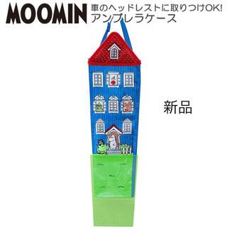 リトルミー(Little Me)のムーミン ポケット付きアンブレラケース 【ムーミンハウス】FS029(車内アクセサリ)