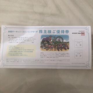 鈴鹿サーキット・ツインリンクもてぎ株主様優待券(モータースポーツ)