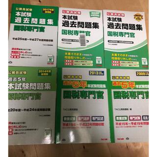 タックシュッパン(TAC出版)の国税専門官試験 過去問 17年分(語学/参考書)